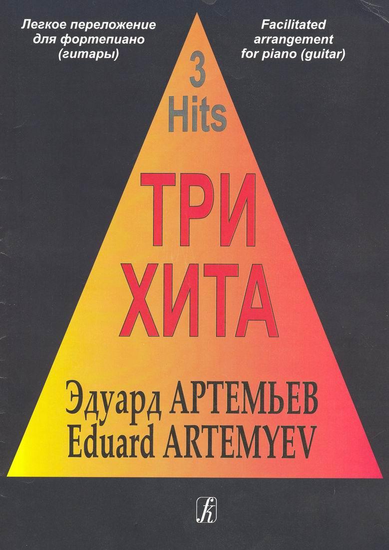 Эдуард Артемьев Edward Artemiev Гармония бытия